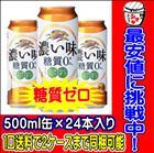 キリン 濃い味糖質ゼロ500ml 1ケース【2ケース(48本)まで同梱発送可能!】