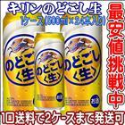 キリン のどごし生500ml 1ケース【2ケース(48本)まで同梱発送可能!】