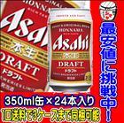 アサヒ 本生ドラフト350ml 1ケース(24本入り)【2ケース(24本)まで同梱発送可能!】