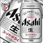【送料無料】アサヒ スーパードライ350ml 1ケースセット【1ケース送料無料】(北海道沖縄を除)