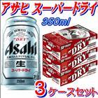 アサヒビール スーパードライ 生 缶 350ML×24缶