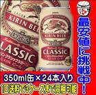 キリン クラシックラガー350ml 1ケース(24本入り)【2ケース(24本)まで同梱発送可能!】