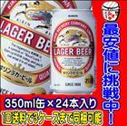 キリン ラガー350ml 1ケース(24本入り)【2ケース(24本)まで同梱発送可能!】