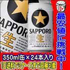 サッポロ 黒ラベル350ml 1ケース(24本入り)【2ケース(24本)まで同梱発送可能!】
