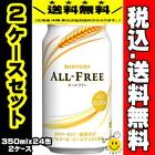 【2ケースセット送料無料!】サントリー オールフリー350ml 24缶x2ケース
