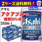 【送料無料】アサヒ アクアブルー 350ml×2ケース(48本)