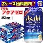 【送料無料】アサヒ アクアゼロ 糖質ゼロ 350ml×2ケース(48本)