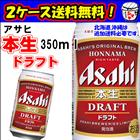 【送料無料】アサヒ 本生ドラフト 350ml×2ケース(48本)