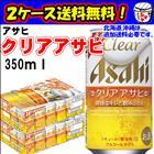 【送料無料】アサヒ クリアアサヒ 350ml×2ケース(48本)