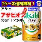 【送料無料】アサヒ アサヒオフ プリン体ゼロ 糖質ゼロ 350ml×1ケース(24本)