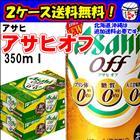 【送料無料】アサヒオフ 350ml×2ケース(48本)