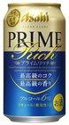 【送料無料】アサヒ プライムリッチ 350ml×2ケース(48本)
