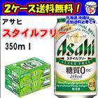 【送料無料】アサヒ スタイルフリー 糖質ゼロ 350ml×2ケース(48本)リニューアル期により順次リニューアル商品をお渡ししていきます