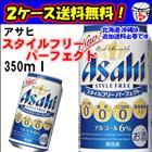 【送料無料】アサヒ スタイルフリーパーフェクト 350ml×2ケース(48本)