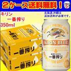 【2CS】送料無料 キリン 一番搾り生 350ml24本【2ケース送料無料】