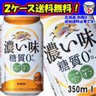 【送料無料】キリン 濃い味 濃い味糖質ゼロ 350ml×2ケース(48本)糖質ゼロ