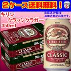 【2CS】送料無料 キリン クラッシクラガー350ml24本【2ケース送料無料】