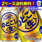 【送料無料】キリン のどごし 生 350ml×2ケース(48本)