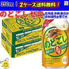 【送料無料】キリン のどごしZERO(ゼロ) 350ml×2ケース(48本)