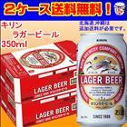 【2CS】送料無料 キリン ラガービール 350ml24本【2ケース送料無料】