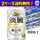 2ケース送料無料★キリン 極上淡麗 生 350ml×2ケース(48本)