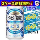 ★2ケース送料無料★キリン 淡麗プラチナダブル 350ml×2ケース(48本)
