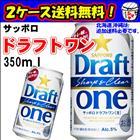 【送料無料】サッポロ ドラフトワン 350ml×2ケース(48本)