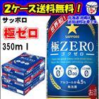 【送料無料】サッポロ 極ゼロ 350ml×2ケース(48本)