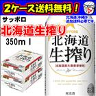 【送料無料】サッポロ 北海道生搾り 350ml×2ケース(48本)