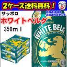 【送料無料】サッポロ ホワイトベルグ 350ml×2ケース(48本)