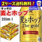 【送料無料】サッポロ 麦とホップ ザゴールド 350ml×2ケース(48本)リニューアル期にあたり 順次デザインが かわります。
