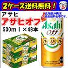 【送料無料】アサヒ アサヒオフ プリン体ゼロ 糖質ゼロ 500ml×2ケース(48本)