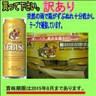 【訳あり】【送料無料】サッポロ エビスビール 500ml(1ケース/24本入り)