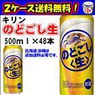 【送料無料】キリン のどごし 生 500ml×2ケース(48本)