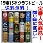 送料無料 定番人気商品 クラフトビール 15種15本 地ビール 人気地ビール オススメ