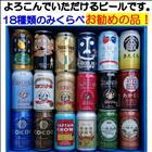 送料無料 人気定番商品 クラフトビール 18種18本 地ビール 人気地ビール オススメ