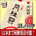 月桂冠 上撰 2Lパック 1本【12本まで同梱発送可能!】