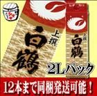 白鶴 上撰 2Lパック 1本【12本まで同梱発送可能!】