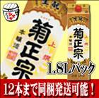 菊正宗 上撰・本醸造 1800mlパック 1本【12本まで同梱発送可能!】