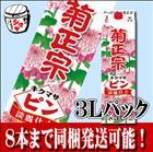 菊正宗 ピン淡麗仕立 3Lパック 1本【8本まで同梱発送可能!】
