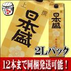 日本盛 上撰 2Lパック 1本【12本まで同梱発送可能!】