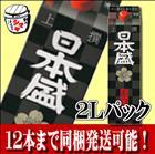 日本盛 上撰 辛口 2Lパック 1本【12本まで同梱発送可能!】