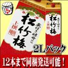 松竹梅 上撰 2Lパック 1本【12本まで同梱発送可能!】