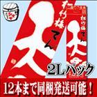 松竹梅 天 2Lパック 1本【12本まで同梱発送可能!】