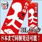 松竹梅 天 3Lパック 1本【8本まで同梱発送可能!】