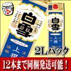 白雪 上撰 2Lパック 1本【12本まで同梱発送可能!】