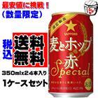 数量限定 【1cs送料無料】 サッポロ 麦とホップ<赤> 350ml×24本 1ケース