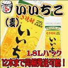 麦焼酎 いいちこ 1800mlパック 25度 1本【12本まで同梱発送可能!】1.8Lパック