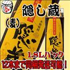 麦焼酎 隠し蔵 1800mlパック 25度 1本【12本まで同梱発送可能!】1.8Lパック