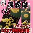 芋焼酎 黒霧島 1800mlパック 25度 1本【12本まで同梱発送可能!】1.8Lパック